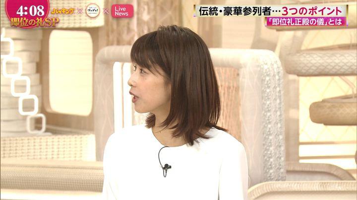 2019年10月22日加藤綾子の画像07枚目