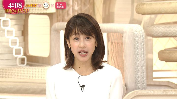 2019年10月22日加藤綾子の画像08枚目