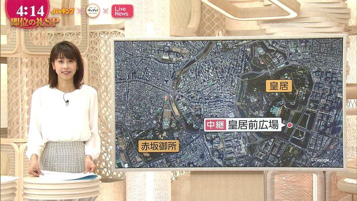 2019年10月22日加藤綾子の画像09枚目