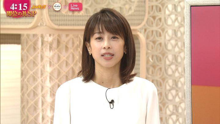 2019年10月22日加藤綾子の画像10枚目