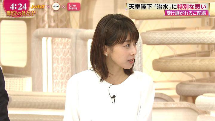 2019年10月22日加藤綾子の画像11枚目