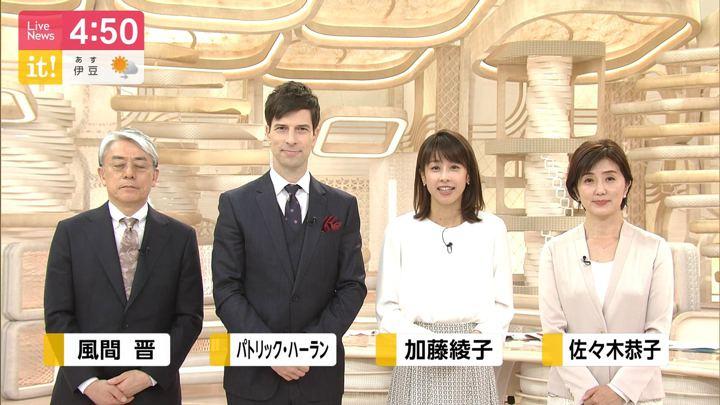 2019年10月22日加藤綾子の画像14枚目