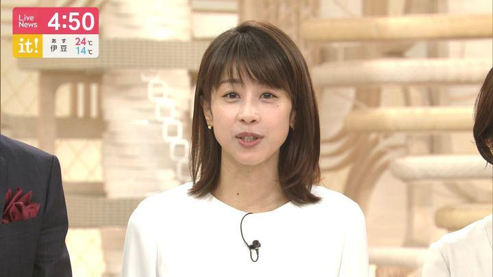 2019年10月22日加藤綾子の画像15枚目