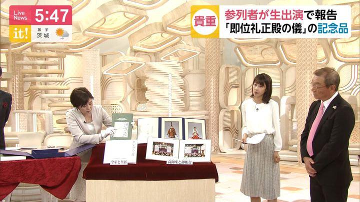 2019年10月22日加藤綾子の画像19枚目