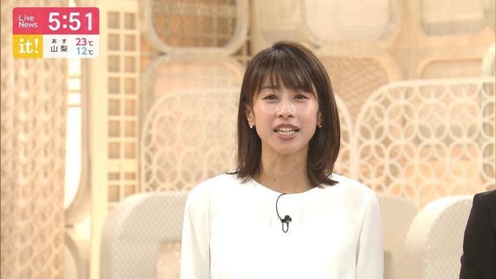 2019年10月22日加藤綾子の画像21枚目