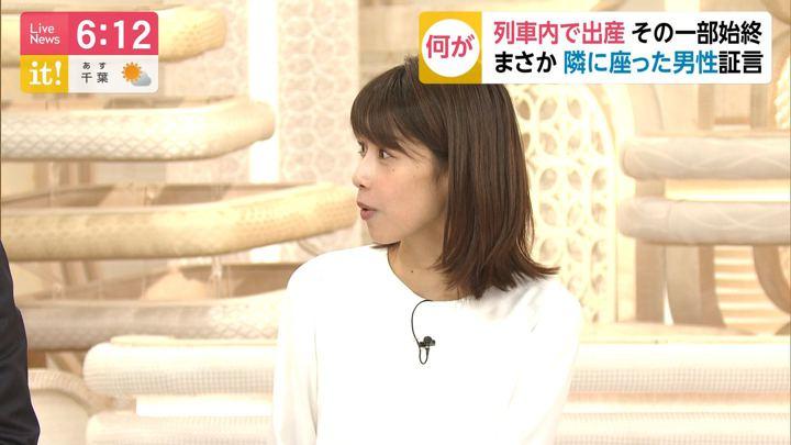 2019年10月22日加藤綾子の画像24枚目