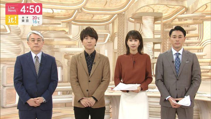 2019年10月23日加藤綾子の画像03枚目