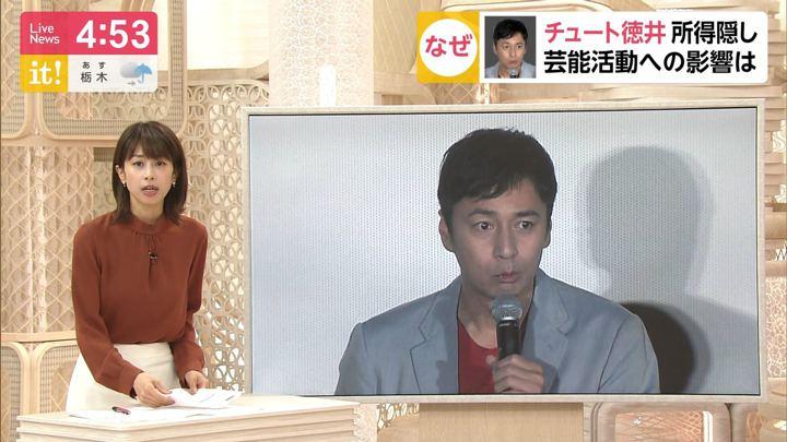 2019年10月23日加藤綾子の画像05枚目
