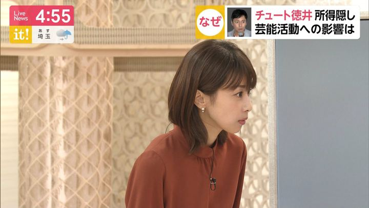 2019年10月23日加藤綾子の画像06枚目