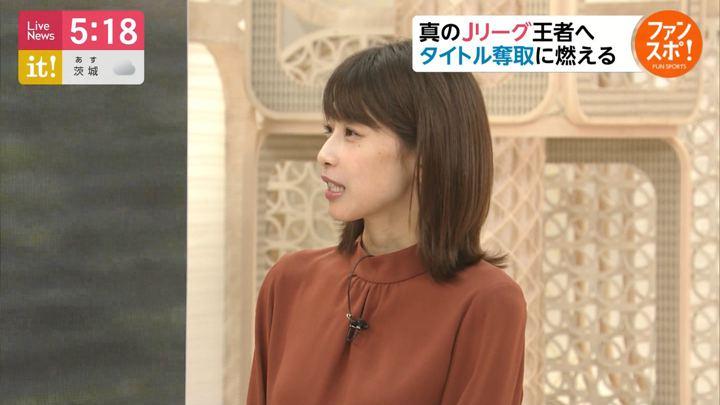 2019年10月23日加藤綾子の画像08枚目