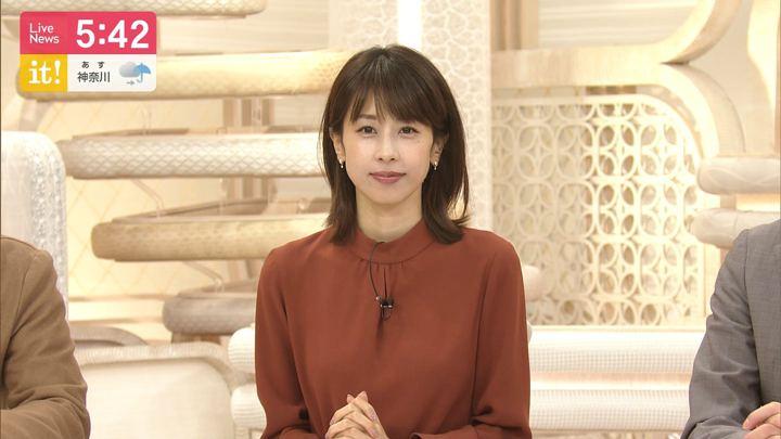 2019年10月23日加藤綾子の画像09枚目