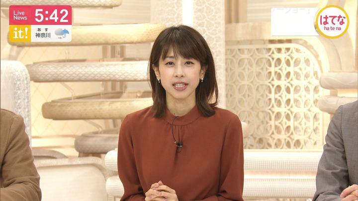2019年10月23日加藤綾子の画像10枚目