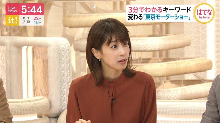 2019年10月23日加藤綾子の画像11枚目