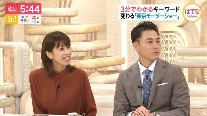 2019年10月23日加藤綾子の画像12枚目