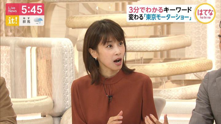 2019年10月23日加藤綾子の画像13枚目