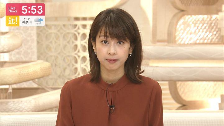 2019年10月23日加藤綾子の画像14枚目