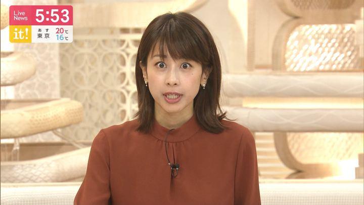 2019年10月23日加藤綾子の画像15枚目