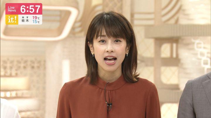 2019年10月23日加藤綾子の画像17枚目