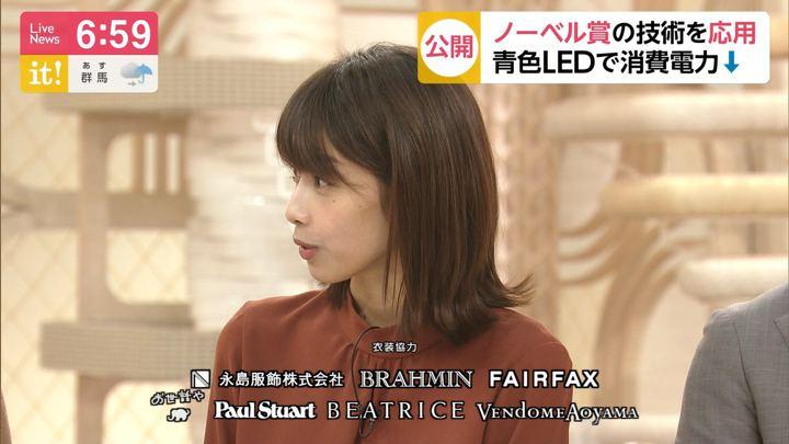 2019年10月23日加藤綾子の画像19枚目