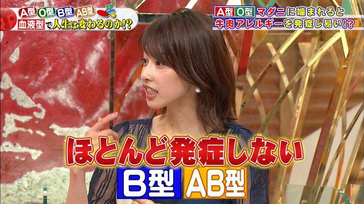 2019年10月23日加藤綾子の画像28枚目
