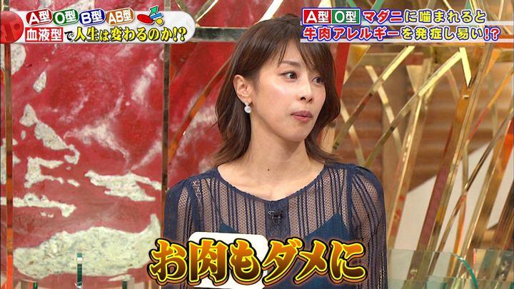 2019年10月23日加藤綾子の画像29枚目