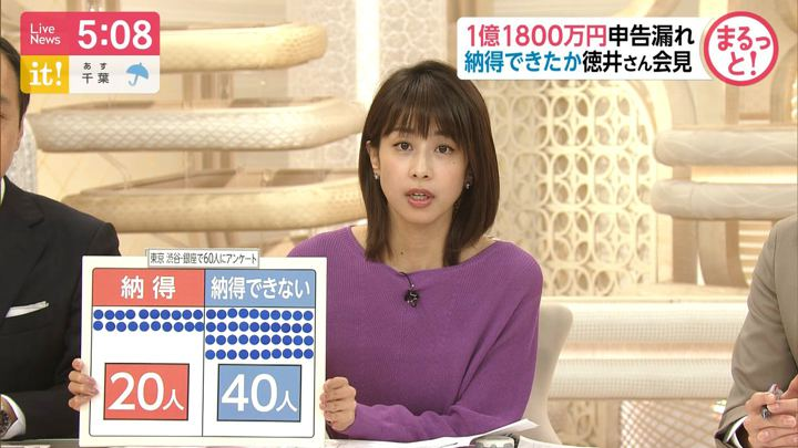 2019年10月24日加藤綾子の画像04枚目