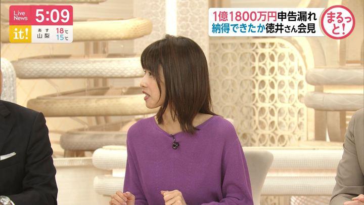 2019年10月24日加藤綾子の画像05枚目