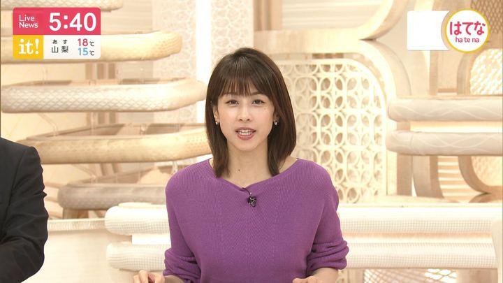 2019年10月24日加藤綾子の画像08枚目