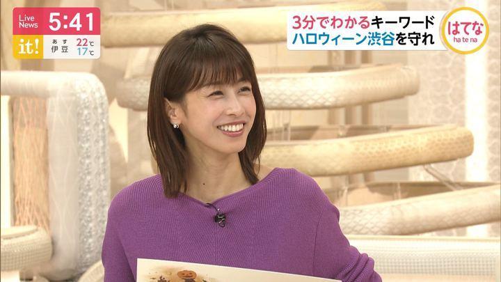 2019年10月24日加藤綾子の画像09枚目
