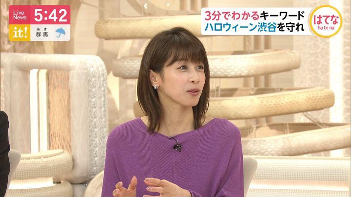 2019年10月24日加藤綾子の画像10枚目