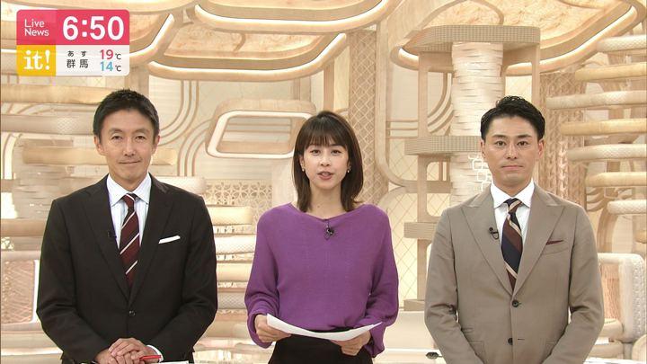2019年10月24日加藤綾子の画像13枚目