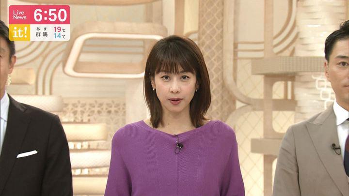 2019年10月24日加藤綾子の画像14枚目