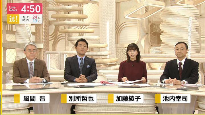2019年10月25日加藤綾子の画像15枚目