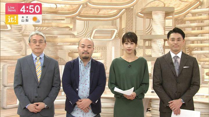 2019年10月29日加藤綾子の画像03枚目