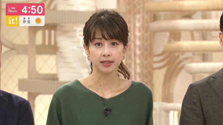 2019年10月29日加藤綾子の画像04枚目