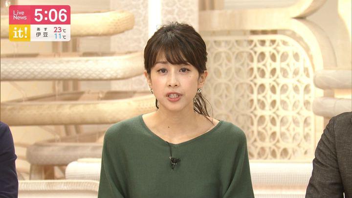 2019年10月29日加藤綾子の画像05枚目