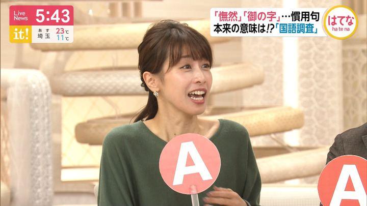 2019年10月29日加藤綾子の画像09枚目