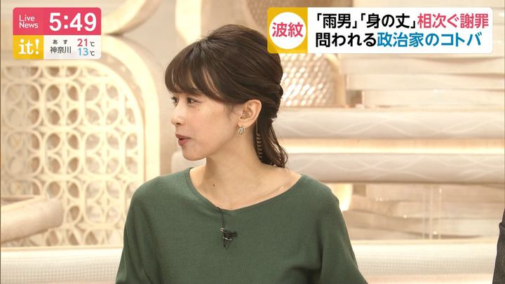 2019年10月29日加藤綾子の画像11枚目