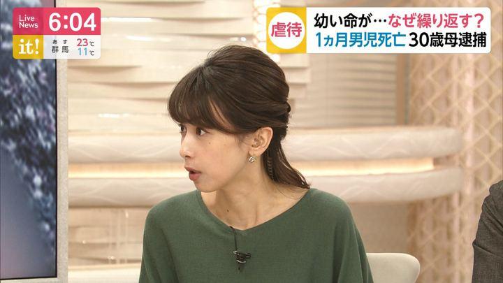 2019年10月29日加藤綾子の画像12枚目