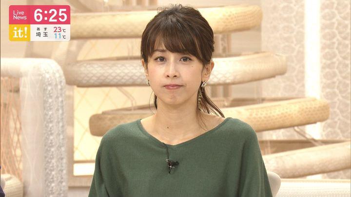 2019年10月29日加藤綾子の画像13枚目
