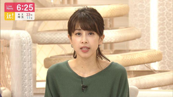 2019年10月29日加藤綾子の画像14枚目