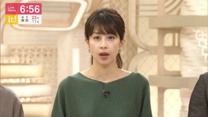 2019年10月29日加藤綾子の画像15枚目