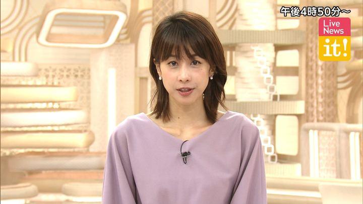 2019年10月30日加藤綾子の画像02枚目