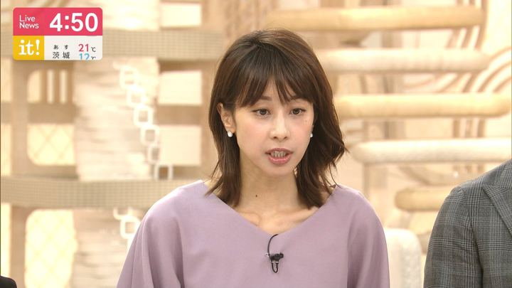 2019年10月30日加藤綾子の画像04枚目