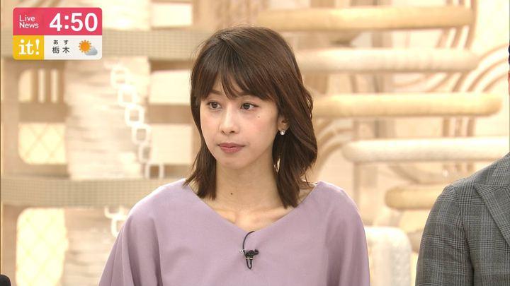 2019年10月30日加藤綾子の画像05枚目