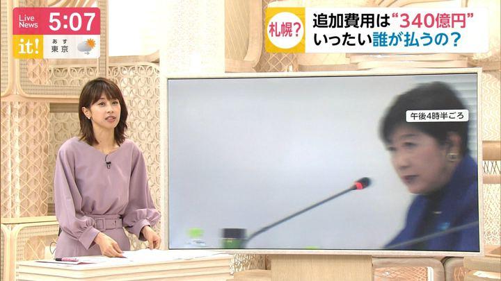 2019年10月30日加藤綾子の画像06枚目