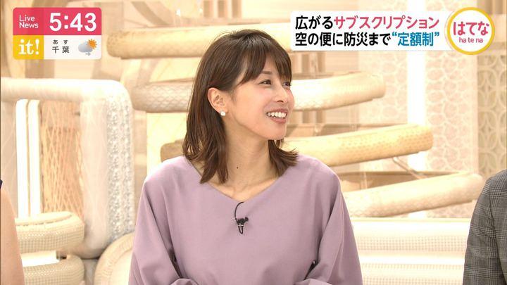 2019年10月30日加藤綾子の画像09枚目