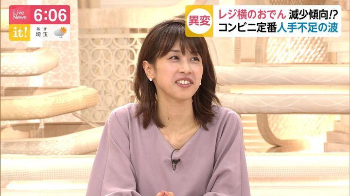 2019年10月30日加藤綾子の画像11枚目