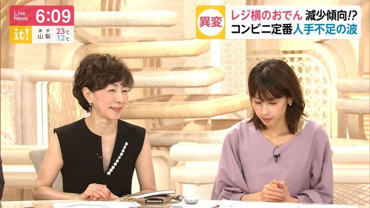 2019年10月30日加藤綾子の画像12枚目