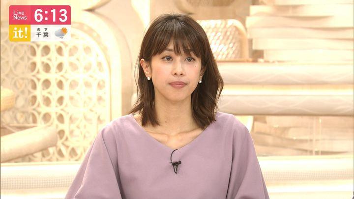 2019年10月30日加藤綾子の画像14枚目